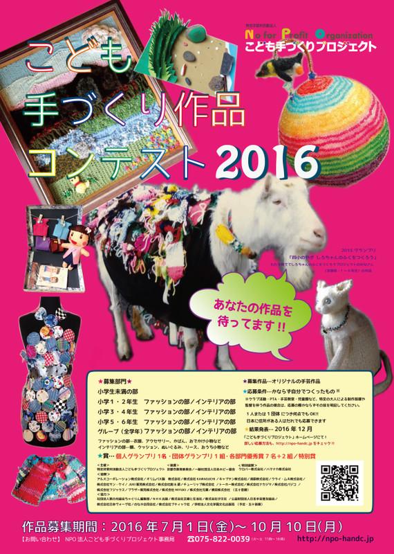 Contest2016_omote